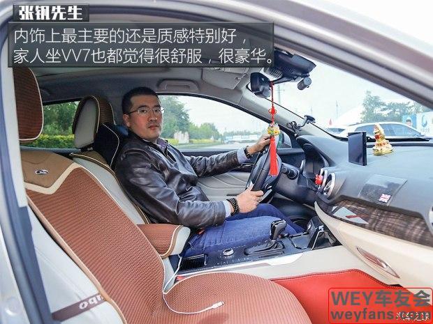 我们的信心与认可 长城WEY VV7车主访谈