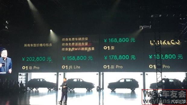 售15.88-22.08万元 领克01正式上市