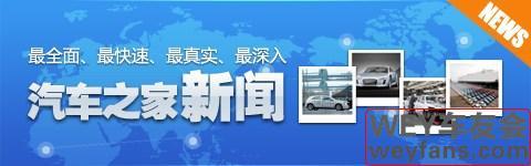 配置升级 哈弗H6新车型将于5月25日上市